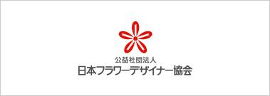 公益社団法人日本フラワーデザイナー協会 (NFD)